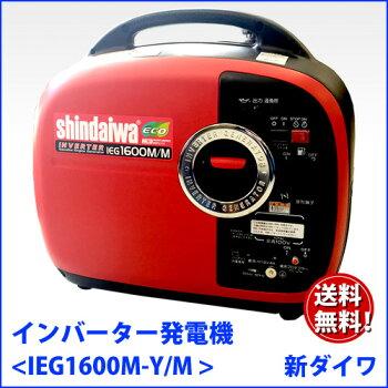 新ダイワ防音型インバーター発電機1.6kVAIEG1600M-Y/M・IEG1600M/M