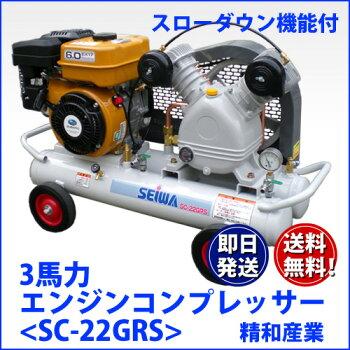 精和産業セイワ3馬力エンジンコンプレッサー【SC-22GRS】スローダウン機能付セイワ売れ筋