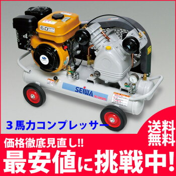 精和エンジンコンプレッサー【SC-22GRS】セイワ清和