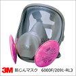 アスベスト・ダイオキシン類対応 防塵マスク 3M(スリーエム) 6000F/2091-RL3 取替え式防じんマスク 全面体