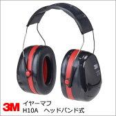 3M イヤーマフ 【H10A】 (ヘッドバンドタイプ) <PELTOR>