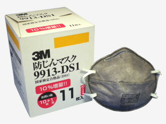 Dust mask 10 sheets input + 1 increase Disposable respirators [category 1]