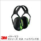 3M イヤーマフ Xシリーズ【X1A】 (ヘッドバンドタイプ) <PELTOR>近隣騒音対策・聴覚過敏対策・子供の集中力アップにも