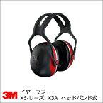 3M イヤーマフ Xシリーズ【X3A】 (ヘッドバンドタイプ) <PELTOR>近隣騒音対策・聴覚過敏対策