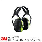 3M イヤーマフ Xシリーズ【X4A】 (ヘッドバンドタイプ) <PELTOR>近隣騒音対策・聴覚過敏対策