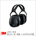 3M イヤーマフ Xシリーズ【X5A】 (ヘッドバンドタイプ) <PELTOR>近隣騒音対策・聴覚過敏対策