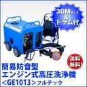 フルテック エンジン式簡易防音型高圧洗浄機 【GE1013】 ホース30Mドラム付 セット