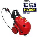 フルテック 100Vモーター式 高圧温水洗浄機 【HC806...