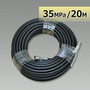 洗浄機用洗浄ホース20m(TMSカプラ付)<常用耐圧35MPa>