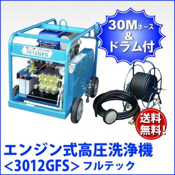 【強力洗浄】フルテックエンジン高圧洗浄機【3012GFS】ホース30Mドラム付セット30MPa(300kの超高圧機種)業務用