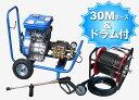 精和産業 カート型エンジン式高圧洗浄機 【JC-1516GO】 標準セット