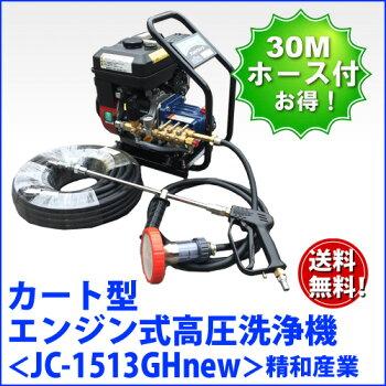 エンジン式高圧洗浄機精和産業セイワ【JC-1513GHnew】ホース30M付業務用