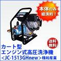 エンジン式高圧洗浄機精和産業【JC-1513GHnew】本体のみセイワ業務用