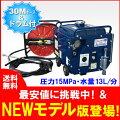 精和産業防音型エンジン高圧洗浄機【JC-1513SLI】(アンローダー内蔵型)標準セットセイワ清和清和人気