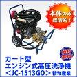 エンジン式高圧洗浄機 カート型 精和産業 セイワ【JC-1513GO】本体のみ 業務用