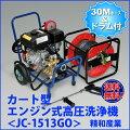 エンジン式高圧洗浄機カート型精和産業セイワ【JC-1513GO】標準セット業務用