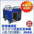 エンジン式高圧洗浄機防音構造型精和産業【JC-1513KB】本体のみセイワ業務用