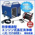 精和産業防音構造エンジン式高圧洗浄機【JC-1516KB】標準セットセイワ業務用