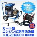 エンジン式高圧洗浄機カート型精和産業セイワ【JC-2016GO】標準セット業務用