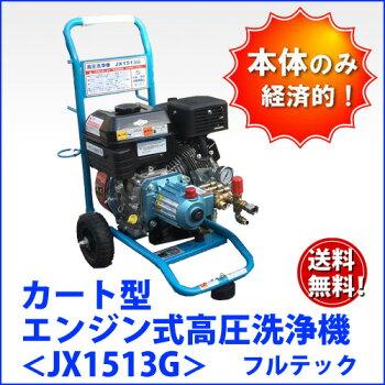 フルテックカート型エンジン式高圧洗浄機【JX1513G】本体のみ