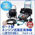 【使いやすさ重視】フルテック カート型 エンジン式高圧洗浄機 JX1513G ホース 30Mドラム付きセット 業務用