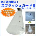 高圧洗浄機用水飛散防止スプラッシュガード2(ウォーターガード)
