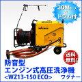 エンジン式高圧洗浄機防音型日本ワグナー【WZ13-150ECO】ホース30Mドラム付セット最安値に挑戦中!低騒音低燃費