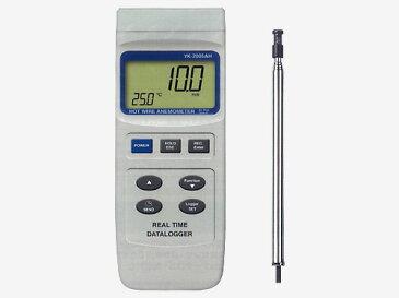 デジタル風速風量計 (熱線式・ロガー付) 【YK-2005AH】