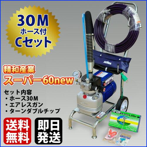 精和産業 セイワ ダイヤフラム式 エアレス塗装機 電動エアレス スーパー60new 純正Cセット (30Mセット) 低飛散 エコ省電力エアレス:サミーショップ