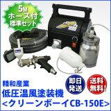 【最安値に挑戦中!】精和産業 低圧温風塗装機【クリーンボーイ CB-150E】 標準仕様 セイワ 売れ筋