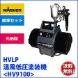 日本ワグナー 低圧温風塗装機 【HV9100TC】光触媒仕様 キャップスプレイ