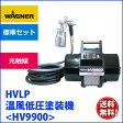 日本ワグナー 低圧温風塗装機 【HV9900TC】光触媒仕様 キャップスプレイ