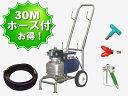 精和産業 ダイヤフラム式 エアレス塗装機 電動エアレス スーパー60new (30Mセット)