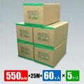 布テープ付マスカー(コロナ処理品)550mm巾25M巻×60ヶ入5ケースセット