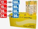 マスキングテープ 3M 243J Plus 黄 各種