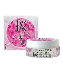 ◆『北海道コスメ』【北海道馬油工房】基礎化粧品◆さっぱり桜の馬油80g(桜の花エキス配合)◆【…