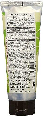 ◆送料無料!!【kippis】オールインワン◆キッピスクリームシャンプーhana<花>150g◆
