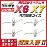 X6X7アトマイザーTOP