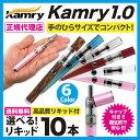 【送料無料】【KAMRY社正規品KAMRY1.0】【今だけ!選べる!リキッド10本!!】【東京発VAPE専門店】kamry1.0Kamry1.0 X6 X7 X8J 電子タバコ 電子たばこ ice vape lucky5days