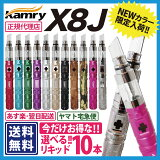 電子タバコ【Kamry X8j】【送料無料】【KAMRY社正規品X8J】【選べる!リキッド10本!!】 X6 X7 X6プラス x6plus mini電子タバコ リキッド 電子たばこ EMILI