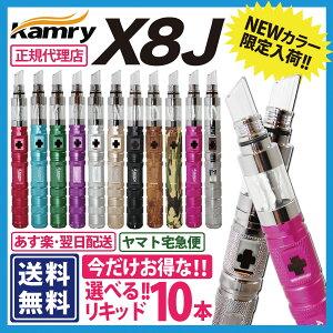 【楽天最速】【NEWモデル新登場!!】X8JのNEWカラーが新登場!!選べるリキッド10本!!【電子タバコ...
