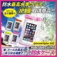 【送料無料】防水ケース スマホケース 防水 スマートフォン スマホ iphone 6 iphone6 plus プラス iphone5 iphone5s iPhone4S ケース スマフォ xperia docomo アイフォン case ケース 防水カバー