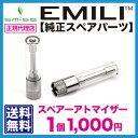 【即日発送】【SMISS社正規品】【EMILI&EMILI mini&EMILI LIGHT兼用】スペアーアトマイザー 1.8ohm