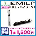 【即日発送】【SMISS社正規品】【EMILI&EMILI mini兼用】 スペアーバッテリースティック 100mAh