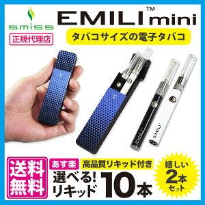 電子タバコ EMILI MINI