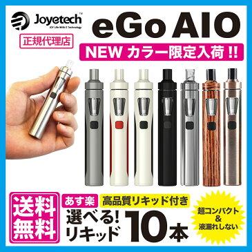 電子タバコ リキッド Joyetech eGo AIO ジョイテック イーゴーエイアイオー 選べる!リキッド10本!! 正規品 送料無料 タール ニコチン0 コンパクト 禁煙 手のひらサイズ ベイプ VAPE スターターキット 電子たばこ