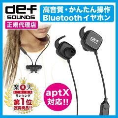 【送料無料】【超小型 超軽量 】【DEF SOUNDS Bluetoothワイヤレス イヤホン】 デフサウンズ iPhone5S/iPhoneSE iPhone6/plus iPhone6s/plus iPhone7/plus Android ヘッドホン イヤフォン