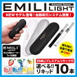 EMILI最新モデル 電子タバコ リキッド 【EMILI JAPAN】EMILI LIGHT(エミリ ライト)NEWモデル登場!【自動吸引】【リキッド 10本付】【送料無料】EMILI mini + 禁煙グッズ 電子たばこアイコスやプルームテックなどの加熱式タバコではありません