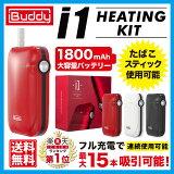 モバイルバッテリー付き!iBuddy i1 Kit(アイバディ・アイワン・キット)日本語説明書付き 送料無料 加熱式タバコ 互換 ヴェポライザー 加熱式タバコ 電子タバコ