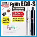 【Herbstick Eco最新モデル】 FyHit Eco-S 【CigGo社製 正規品】【送料無料】 互換 加熱式 ヴェポライザー 巻きたばこ 葉タバコ 加熱式タバコ (ハーブスティック ファイヒット エコ エス) ハーブスティックエコ